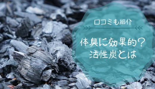 【サプリメント】活性炭は体臭改善に効果ある?口コミをまとめてみた