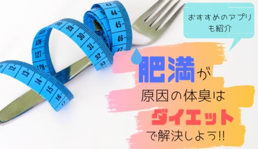【ダイエット臭を回避】肥満が原因の体臭は痩せて解決!【おすすめの簡単ダイエット方法】