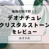 【レビュー】デオナチュレクリスタルストーンは最強の制汗剤!ワキガにも絶大な効果を発揮