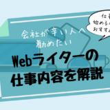 【体臭持ちの生き方】Webライターの仕事内容や仕事を始める手順をご紹介!現役Webライターおすすめの本も