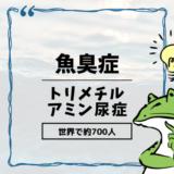 【難病】体から魚の腐った臭いがする病気【魚臭症/トリメチルアミン尿症】