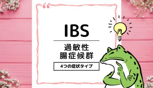 【病気】大腸の異常が原因で起きる病気【IBS/過敏性腸症候群】