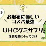 【体臭】UHAグミサプリが体臭改善に役立つ?秘密はクエン酸+ナイアシン・ビタミンB6【コスパ最高】