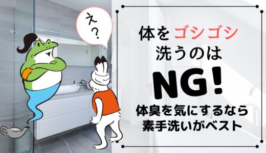 【体臭】ゴシゴシ体を洗うと逆効果に!?一番のおすすめは素手洗い【おすすめの泡立てネットTOP3】