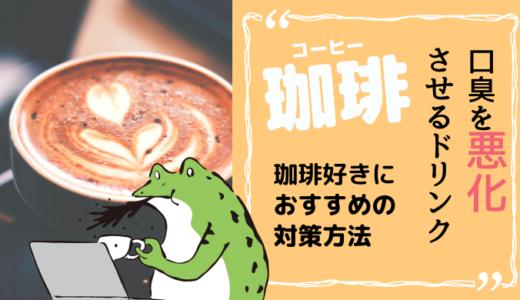 【口臭を気にするなら飲むな】コーヒーは口臭を悪化させる原因になる【コーヒー好きにおすすめの対策方法】