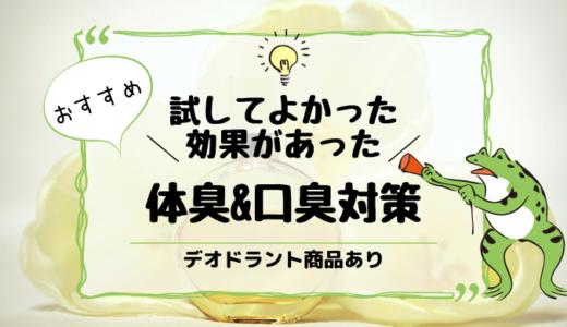 【試してよかった】効果のあった体臭&口臭対策方法【デオドラント商品含む】